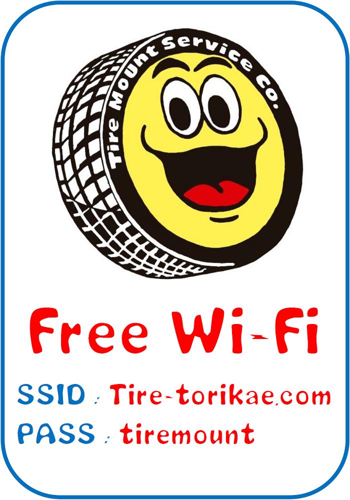 free,wi-fi,フリーwi-fi