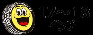 タイヤ交換,持ち込み,タイヤ保管,激安,早い,安心,瑞穂,福生,羽村,昭島,青梅,八王子,あきる野,入間,狭山,川越.武蔵村山,東村山,東大和,小平,所沢,飯能,多摩,立川