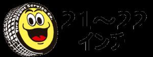タイヤ,持ち込み,タイヤ,交換,保管,激安,早い,安心,瑞穂,福生,羽村,昭島,青梅,八王子,あきる野,入間,狭山,川越.武蔵村山,東村山,東大和,小平,所沢,飯能,多摩,立川