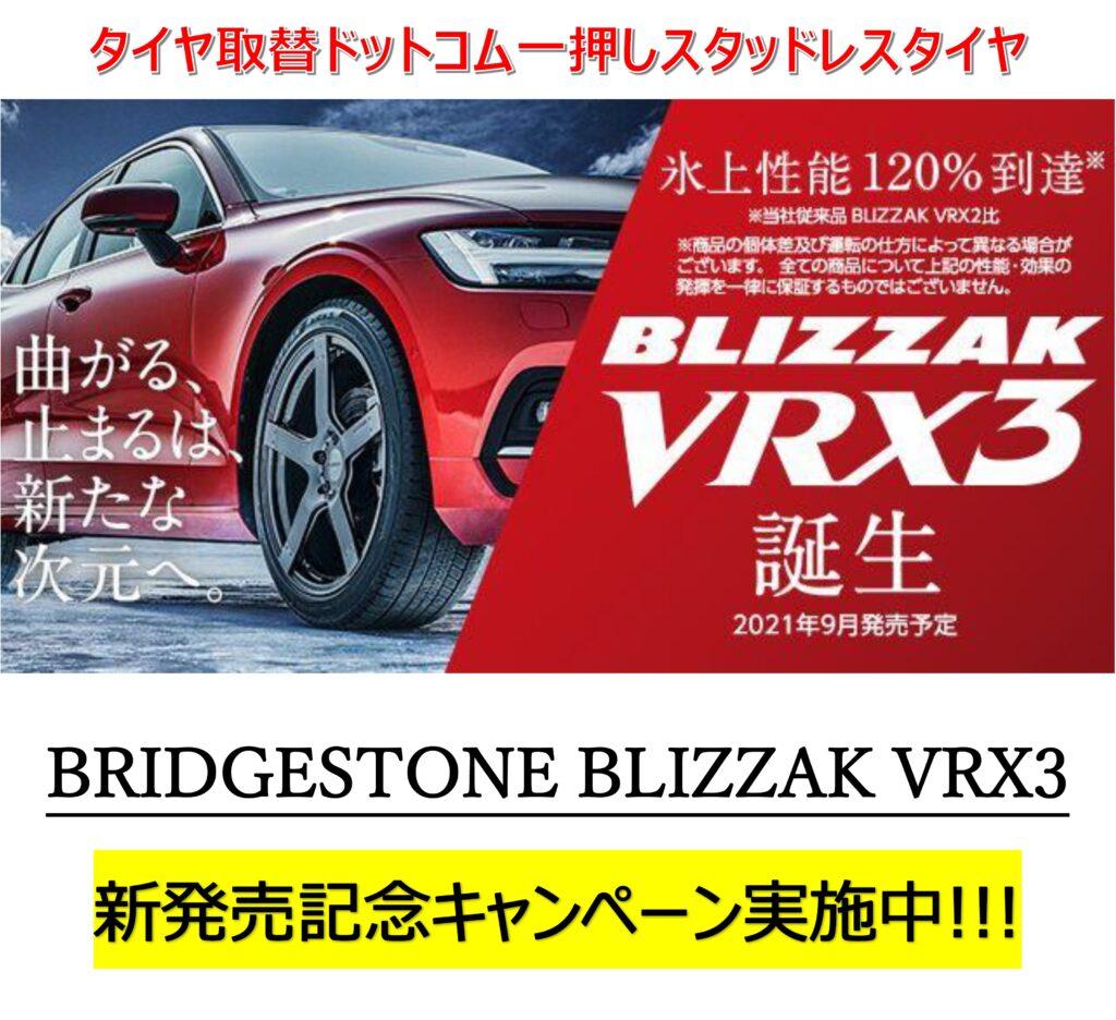 スタッドレス ブリザックVRX3